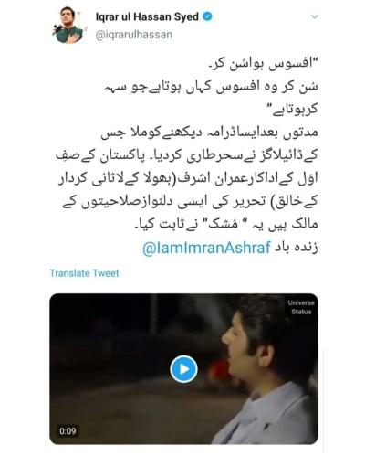 Celebrities Praise Imran Ashraf Awan Drama Mushk