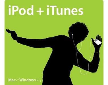 appleのipodの広告デザイン