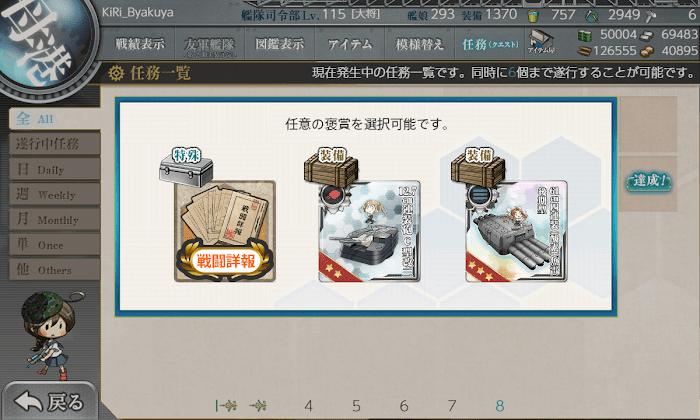 艦これ_2期_二期_精強「十七駆」、北へ、南へ!_011.png