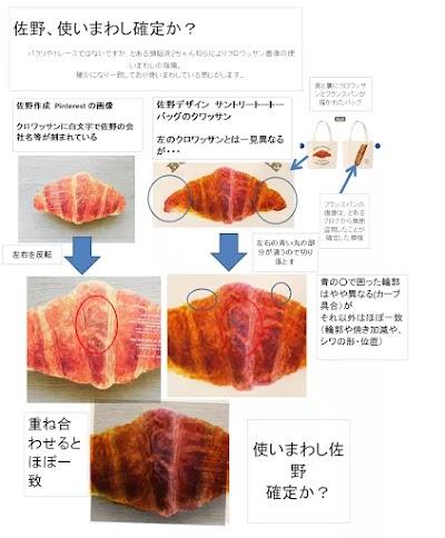「佐野研二郎氏パクり・盗作疑惑3」トートバック:クロワッサン2