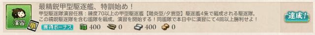 艦これ_最精鋭甲型駆逐艦、特訓始め!_02.png