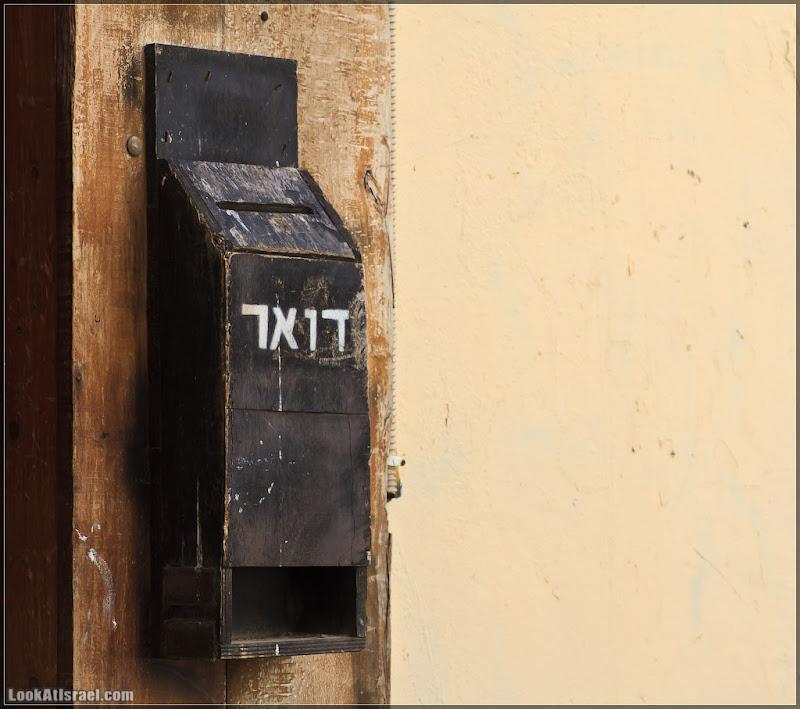 Тель Авив: Для писем