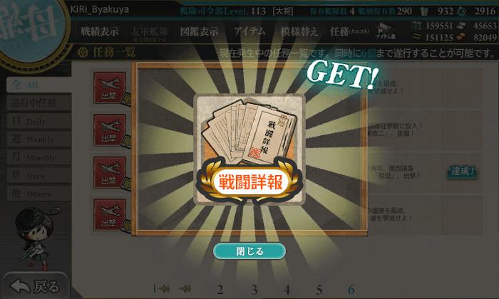 艦これ_出撃_精鋭「第十八戦隊」、展開せよ!_00.png