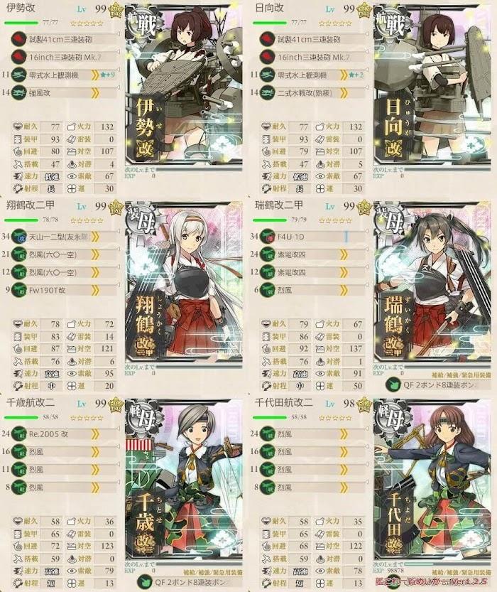 艦これ_2018年_冬イベ_E7_撃破ゲージ2_ギミック_14.jpg