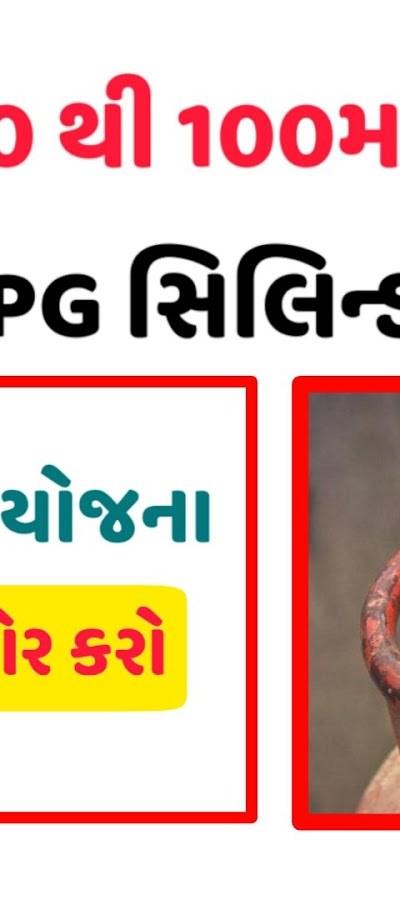 Matr 50₹ Thi 100 Ma Malshe LPG Cylinder