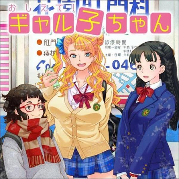 Oshiete! Galko-chan manga