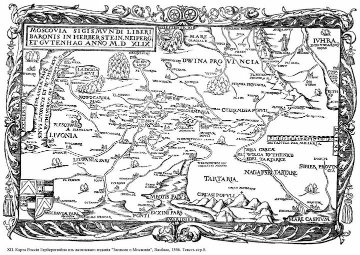 Великая Тартария