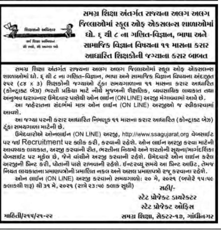 ssa-vidhyasahayak-recruitment