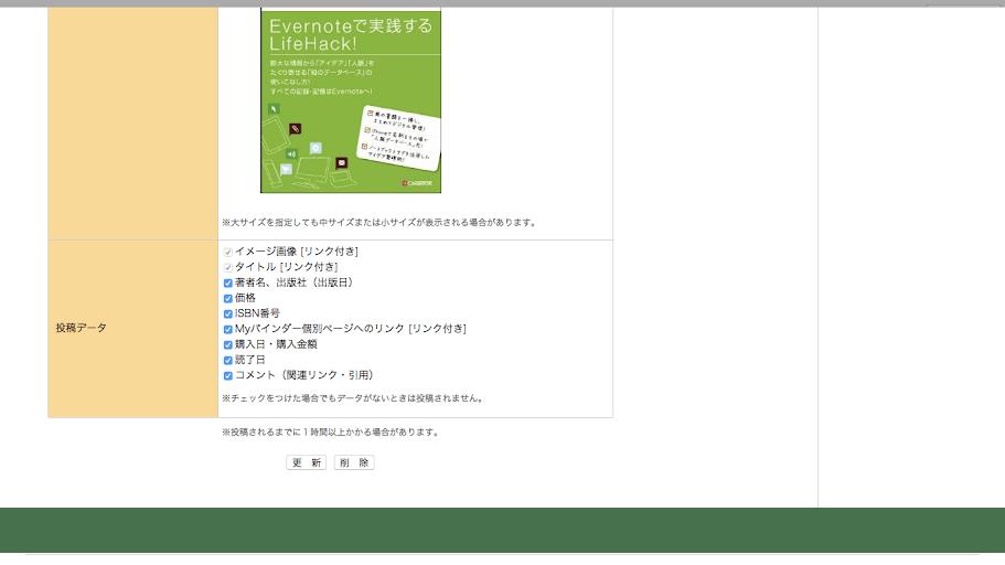 スクリーンショット 2015-11-21 21.41.02.png