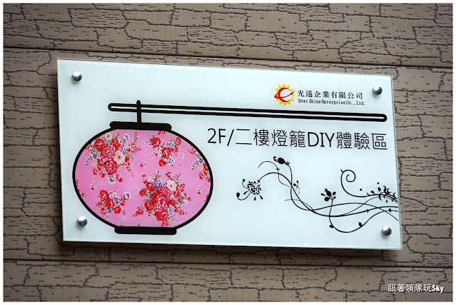 南投景點推薦-竹山鎮親子旅遊燈籠彩繪DIY【光遠燈籠觀光工廠】