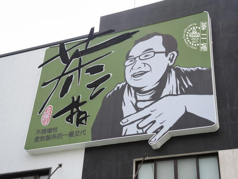 茶二指故事館 簡介