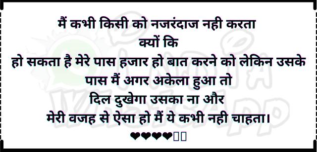 मैं कभी किसी को नजरंदाज नही करता  Heart Shayari Top 2