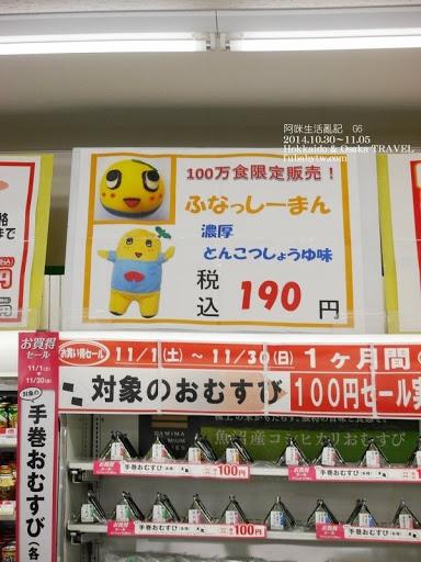 阿咪生活亂記: 【2014北海道大阪七天六夜自由行】限定版 ふなっしー(船梨精)豚骨醬油風味包子