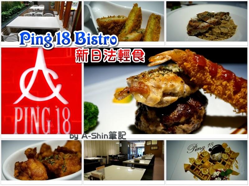 Ping18
