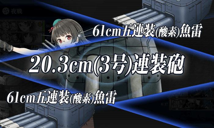 艦これ_新編_三川艦隊_ソロモン方面へ_5-1_001.png