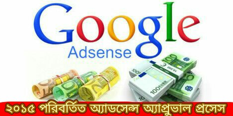 2015-new-adsense-approval-process