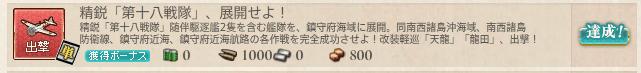 艦これ_出撃_精鋭「第十八戦隊」、展開せよ!_04.png