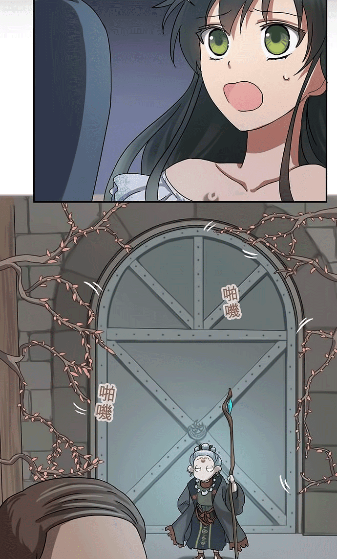 Distancia ~ The Untouchable One: Chapter 15 - Page 7