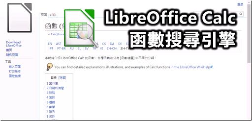 LibreOffice Calc函數搜尋引擎 / LibreOffice Cals Functions Search Engine - 布丁布丁吃什麼?