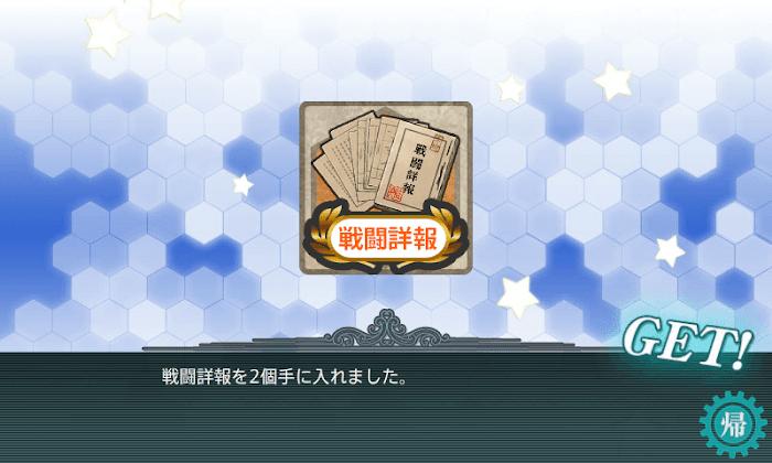 艦これ_2017年_秋イベ_E3_05.png