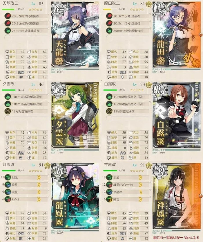 艦これ_出撃_精鋭「第十八戦隊」、展開せよ!_13.jpg
