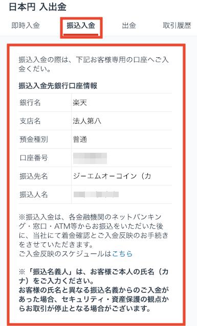 GMOコイン 振込入金.png
