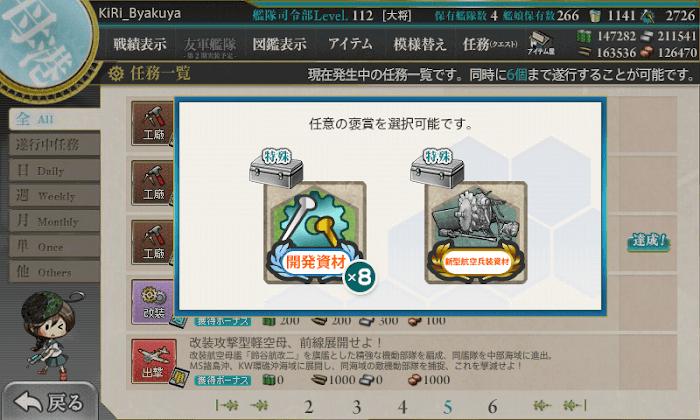 艦これ_主力艦上戦闘機の更新_05.png
