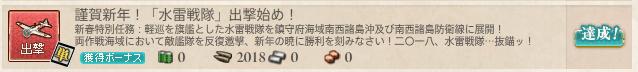 艦これ_謹賀新年!「水雷戦隊」出撃始め!_09.png