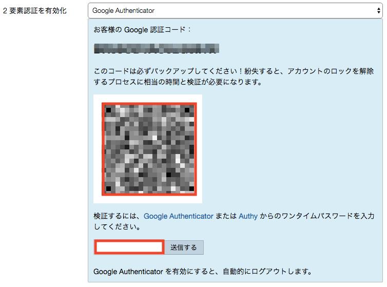 BitMEX 認証コード.png