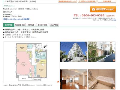 【SUUMO】ジオ代官山 中古マンション物件情報.png