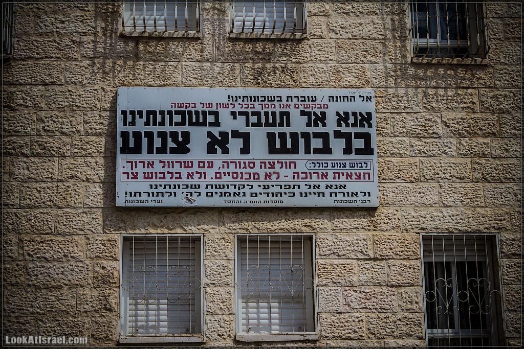 Меа Шеарим: Чужие здесь не ходят потому что זה לא מקום תיירותי | LookAtIsrael.com - Фотографии Израиля и не только...