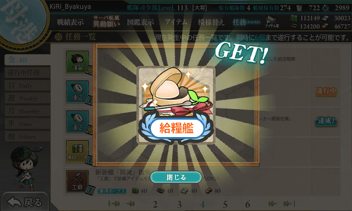 艦これ_「海防艦」、進発せよ!_10.png
