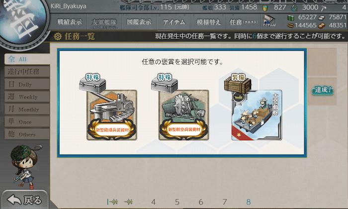 艦これ_2期_主力オブ主力、抜錨開始_5-3_5-4_5-5_04.png