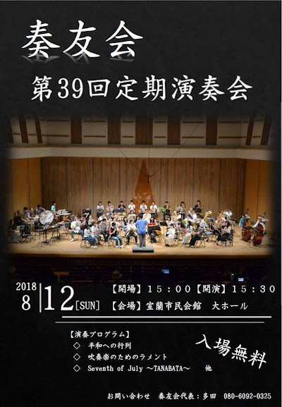 39th_soyukai_con_poster.jpg