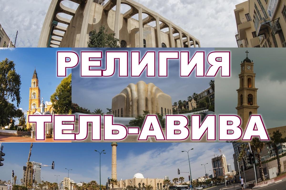 Религия Тель-Авива | LookAtIsrael.com - Фото путешествия по Израилю