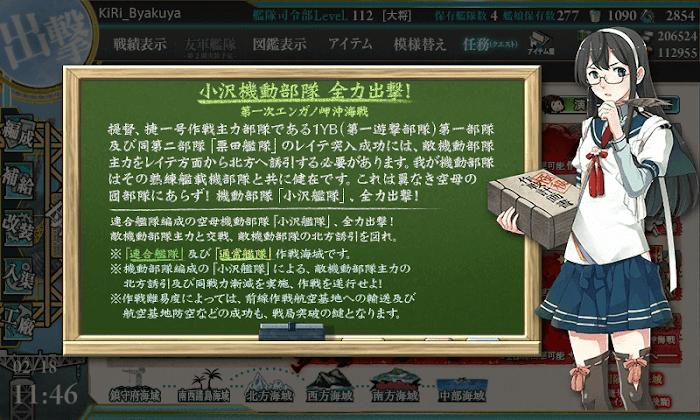 艦これ_2018年_冬イベ_E3_ギミック_01.png