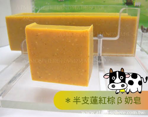 奶皂DIY-15-COW