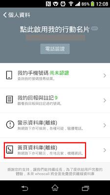 #WhosCall 更名全面免費化:其名為 LINE whoscall 來電辨識與封鎖 (Android App) 7
