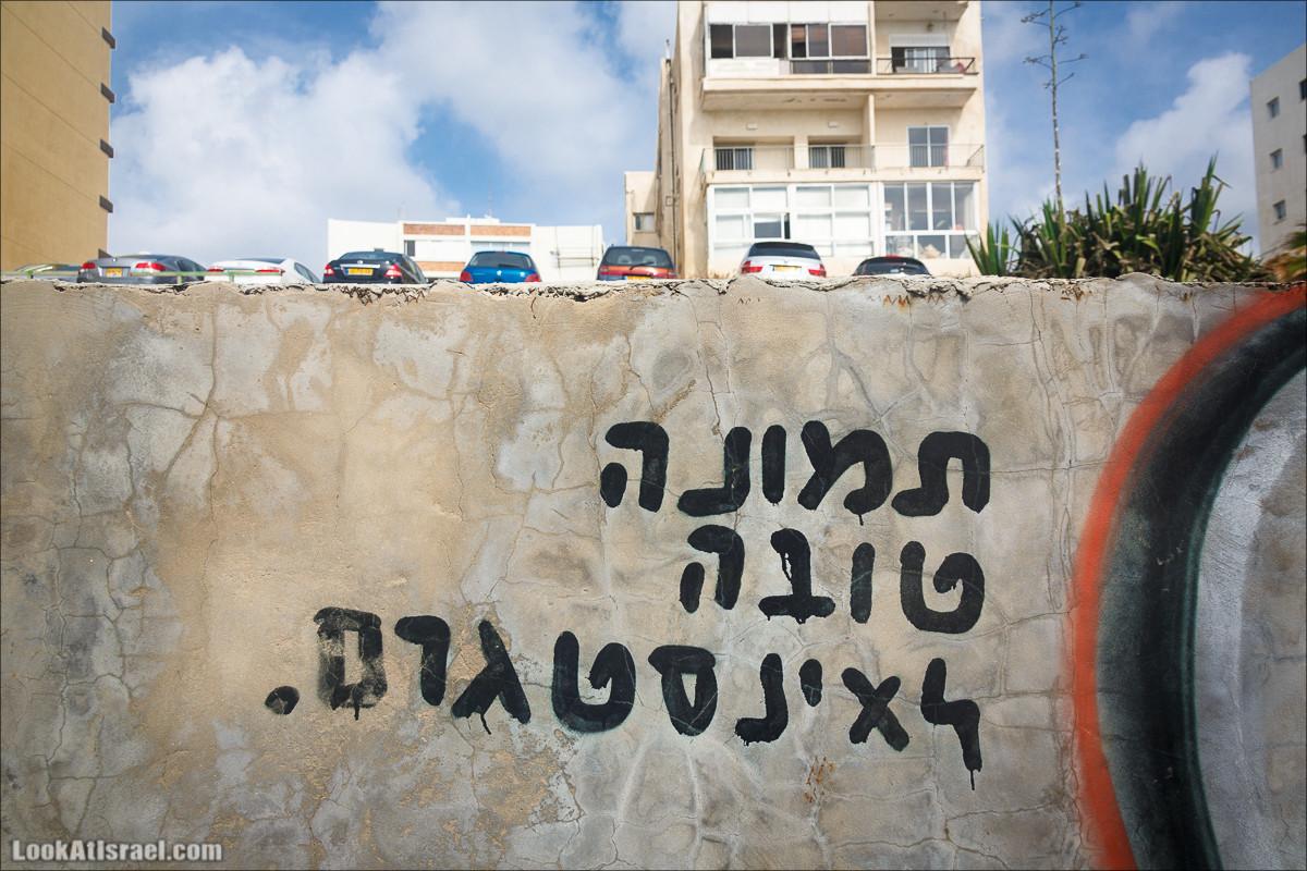 Неуместное граффити Тель Авива