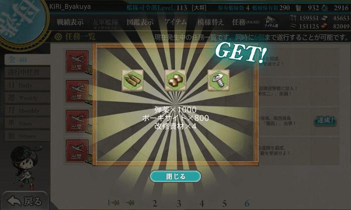 艦これ_出撃_精鋭「第十八戦隊」、展開せよ!_01.png