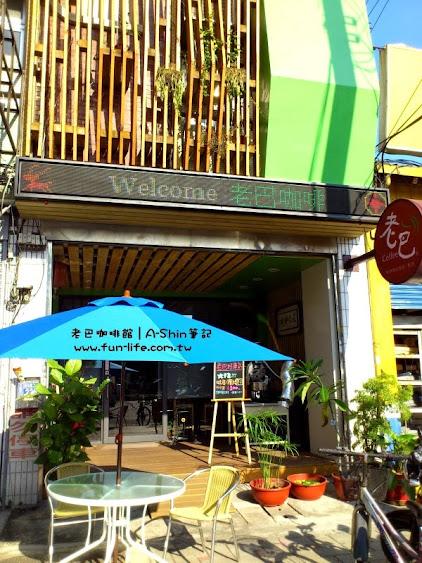 老巴咖啡館看上去,視覺上挺舒適