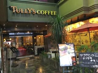 タリーズコーヒー宮崎橘通り店は、元西村楽器店があった場所にあって、メニュー豊富、ゆっくりとコーヒを飲めます。無料Wi-Fiあり
