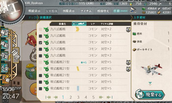 艦これ_2期_二期_工廠_航空戦力の強化_001.png