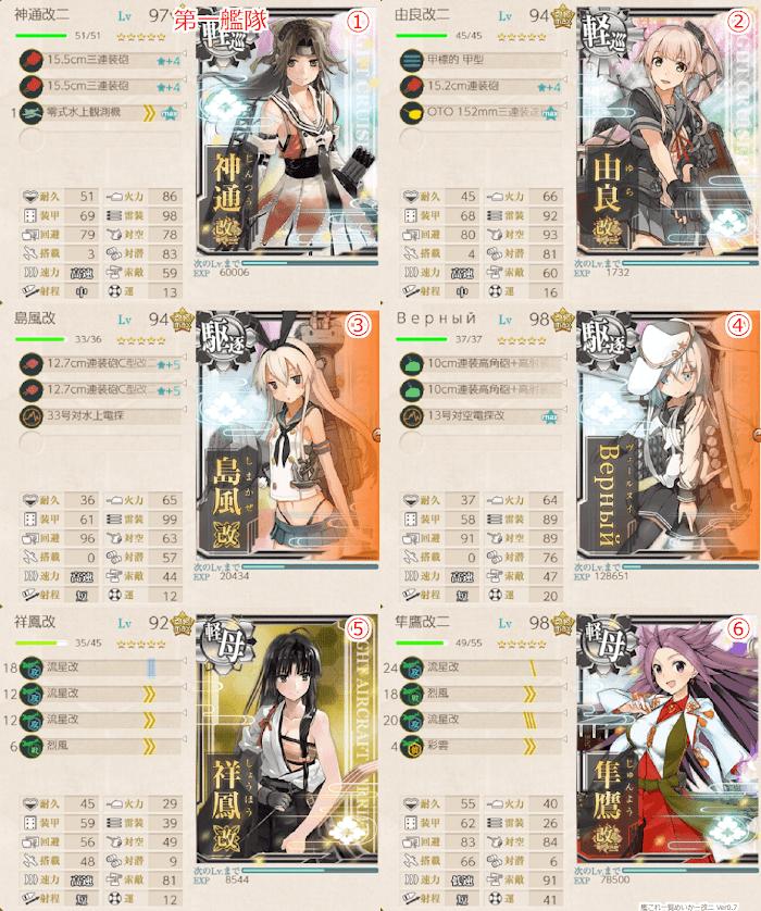 艦これ_2期_4-2_003.png