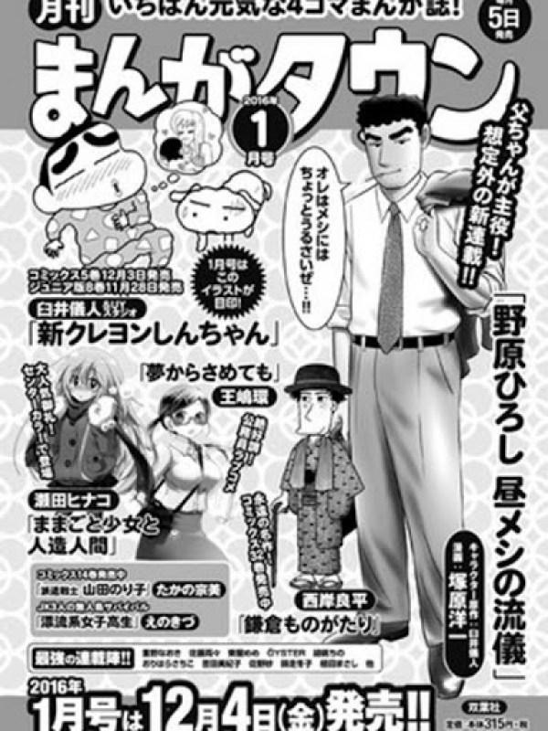 crayon shinchan_spinoff manga