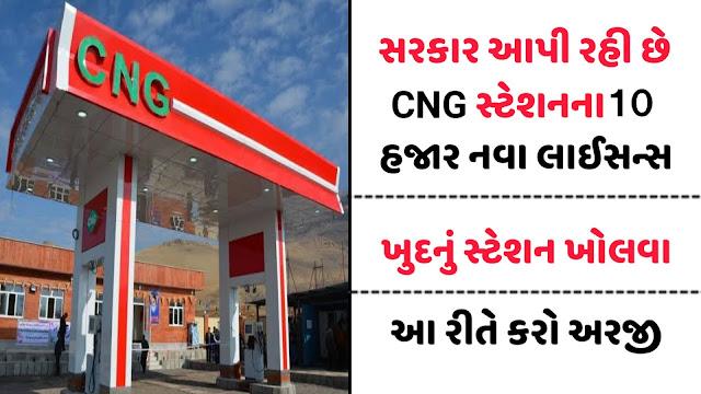 CNG Station New Licenses