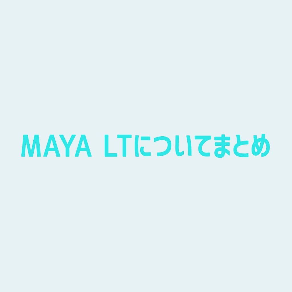 maya-lt-tips