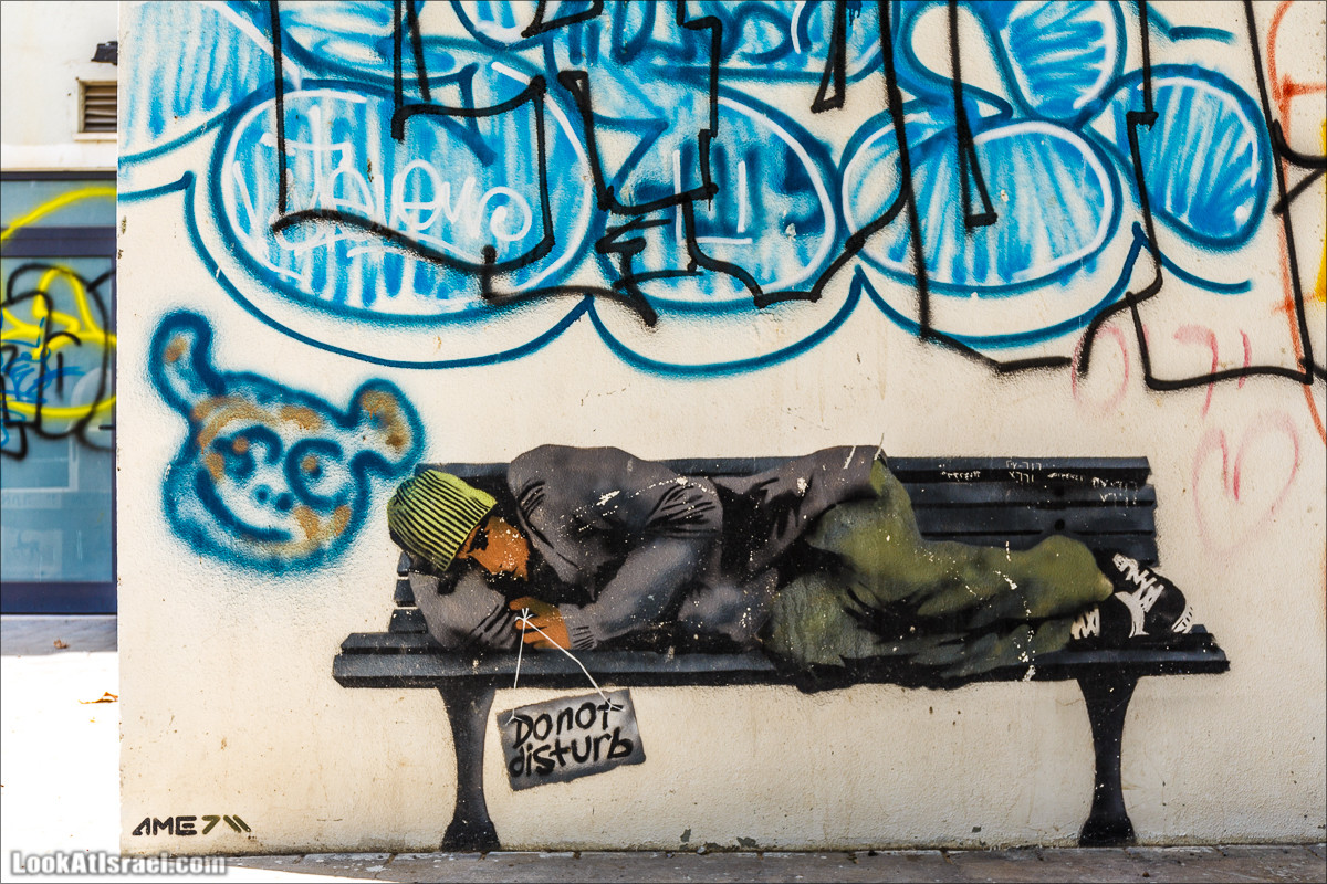 Граффити Тель-Авива