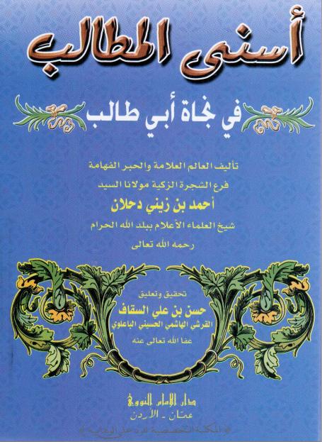 Kitab Asna al-Muthalib fi Najati Abi Thalib karya Syaikhul Islam As-Sayyid Ahmad Zaini Dahlan Al-Hasani