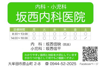坂西内科広告_2018.png